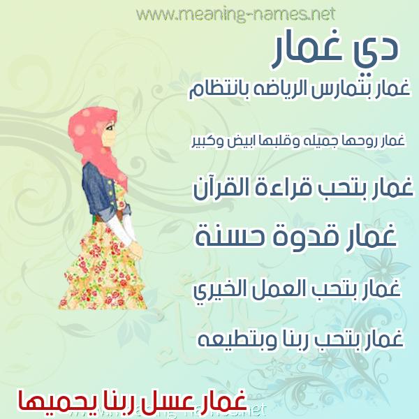 صورة اسم غمار ghimar صور اسماء بنات وصفاتهم