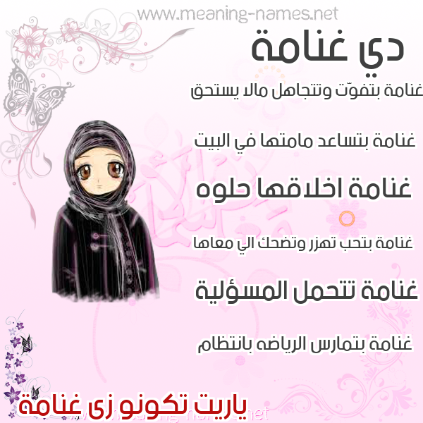 صور اسماء بنات وصفاتهم صورة اسم غنامة GHNAMH