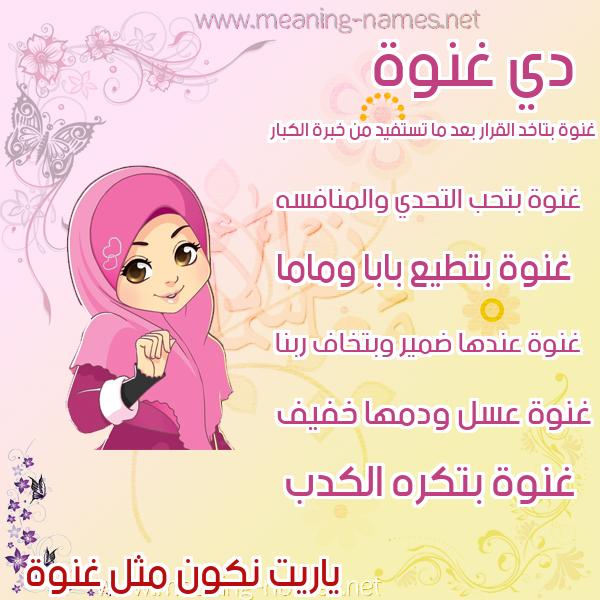 صورة اسم غنوة Ghnoa صور اسماء بنات وصفاتهم