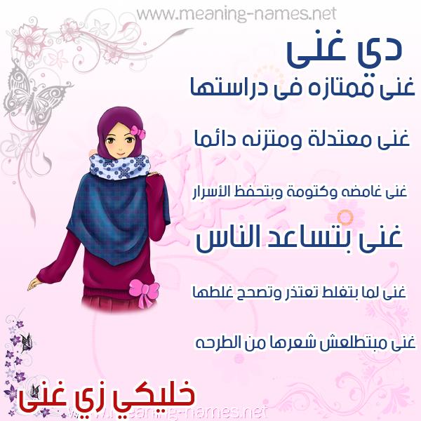 صورة اسم غنى Ghena صور اسماء بنات وصفاتهم