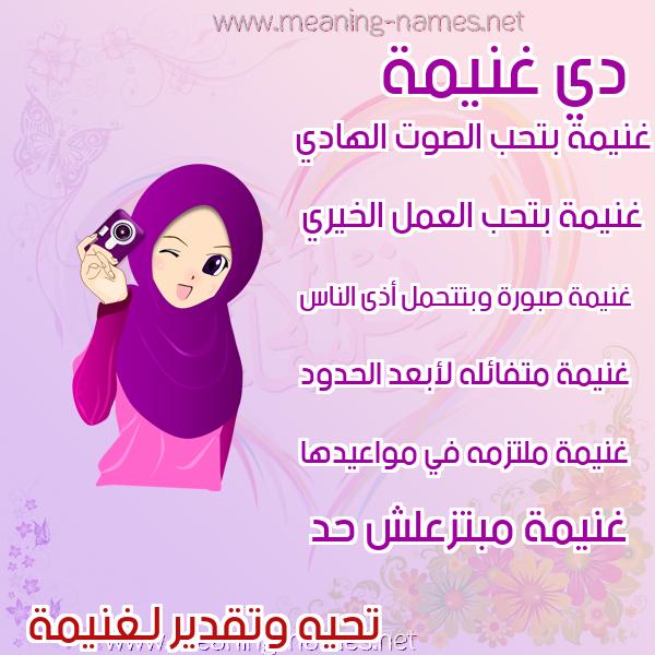 صورة اسم غنيمة Ghnymh صور اسماء بنات وصفاتهم