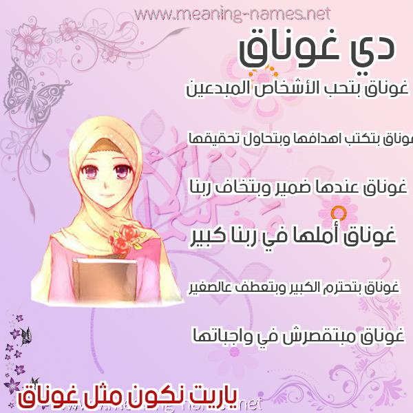 صورة اسم غوناق Ghwnaq صور اسماء بنات وصفاتهم