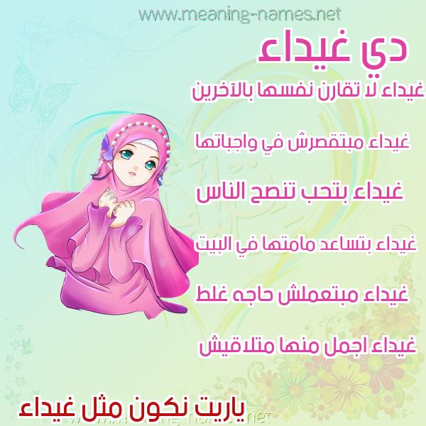 صورة اسم غيداء Ghyda'a صور اسماء بنات وصفاتهم