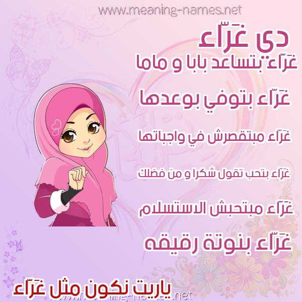صورة اسم غَرّاء GHARAA صور اسماء بنات وصفاتهم