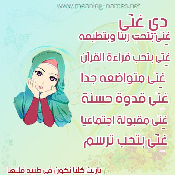 صور اسماء بنات وصفاتهم صورة اسم غِنَى Ghenaa