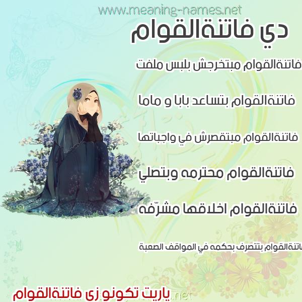 صور اسماء بنات وصفاتهم صورة اسم فاتنةالقوام Fatnhalqwam