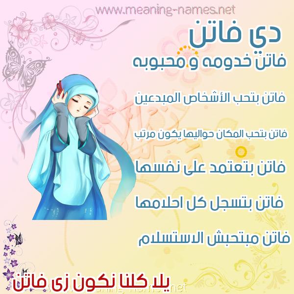 صورة اسم فاتن Faten صور اسماء بنات وصفاتهم