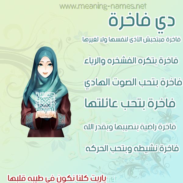 صورة اسم فاخرة Fakhra صور اسماء بنات وصفاتهم