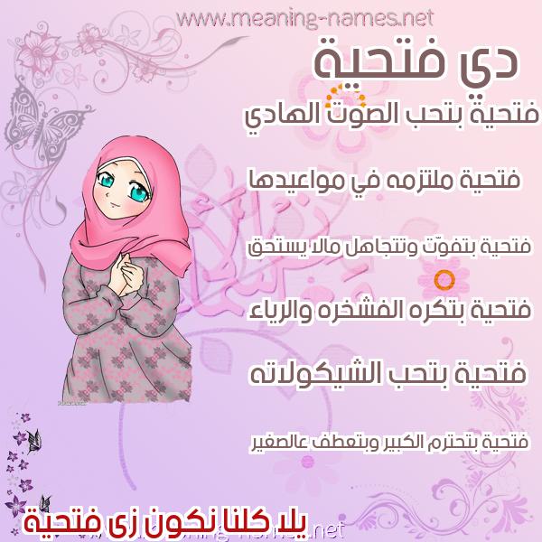 صورة اسم فتحية Fathia صور اسماء بنات وصفاتهم