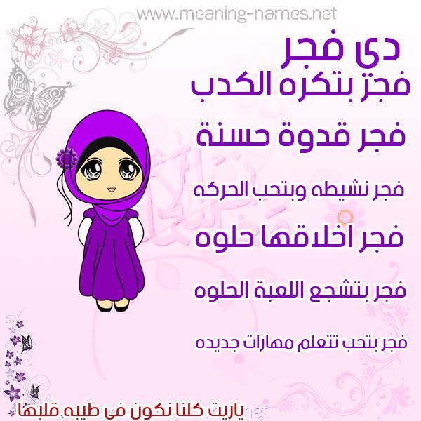 صورة اسم فجر Fajr صور اسماء بنات وصفاتهم