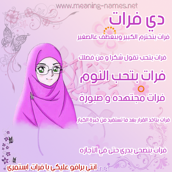 صورة اسم فرات Forat صور اسماء بنات وصفاتهم
