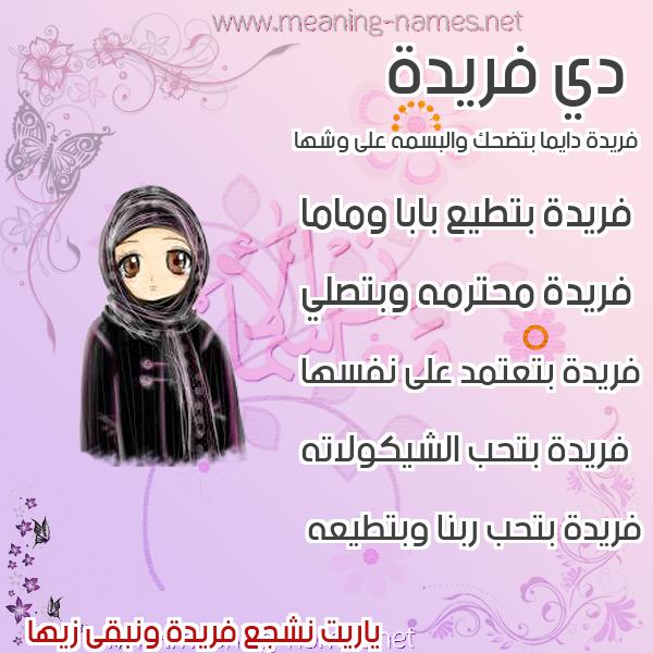 صورة اسم فريدة Fareda صور اسماء بنات وصفاتهم