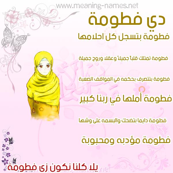 صورة اسم فطومة Ftoma صور اسماء بنات وصفاتهم