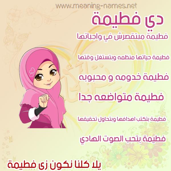 صورة اسم فطيمة Ftima صور اسماء بنات وصفاتهم