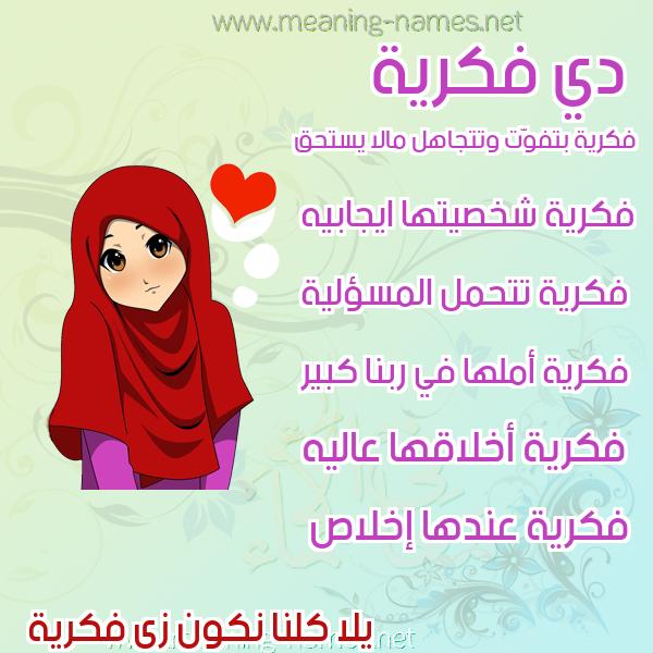 صورة اسم فكرية Fkrya صور اسماء بنات وصفاتهم