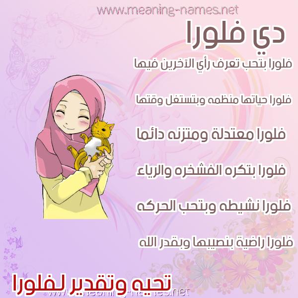 صور اسماء بنات وصفاتهم صورة اسم فلورا Flora