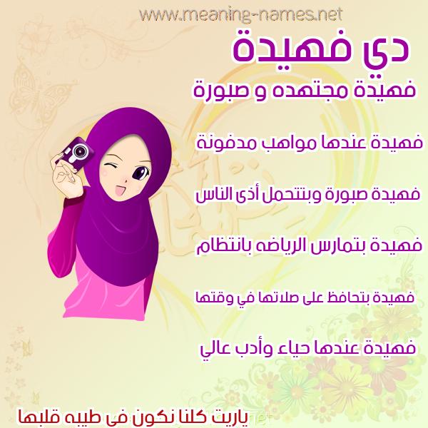 صورة اسم فهيدة Fhida صور اسماء بنات وصفاتهم
