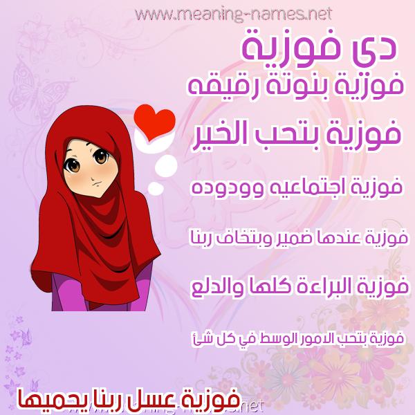 صورة اسم فوزية Fawziya صور اسماء بنات وصفاتهم