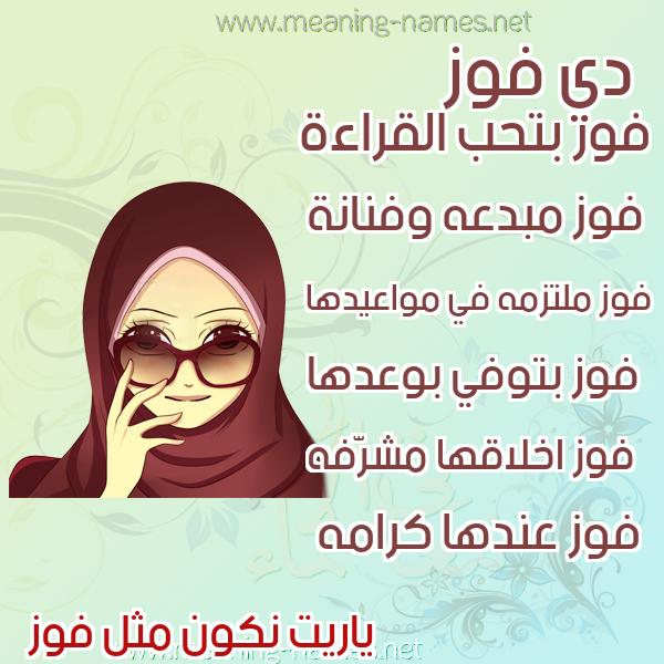 صورة اسم فوز Fwz صور اسماء بنات وصفاتهم