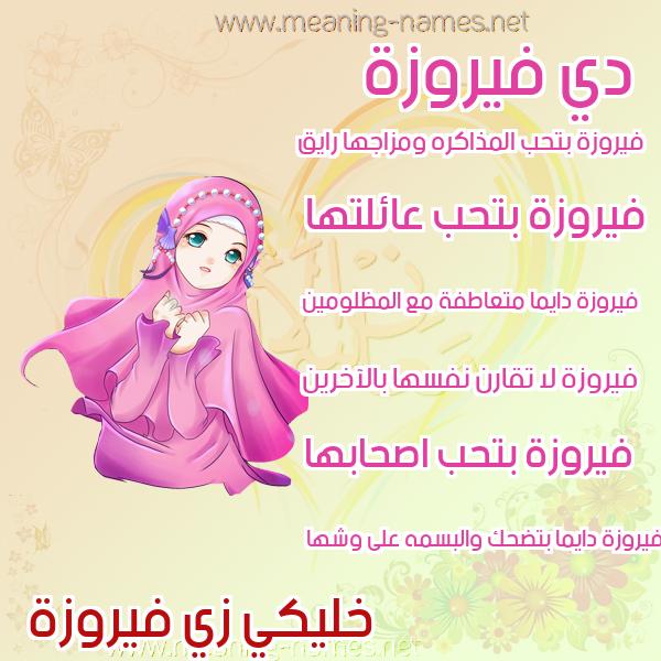 صورة اسم فيروزة Fyrwza صور اسماء بنات وصفاتهم