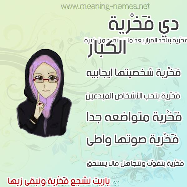 صورة اسم فَخْرية FAKHRIH صور اسماء بنات وصفاتهم