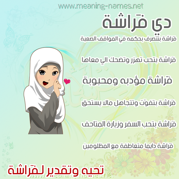 صورة اسم فَراشة FARASHH صور اسماء بنات وصفاتهم