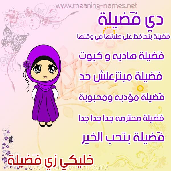 صور اسماء بنات وصفاتهم صورة اسم فَضيلة FADILH