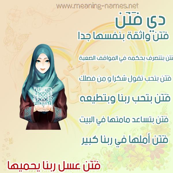 صور اسماء بنات وصفاتهم صورة اسم فَنَن FANAN