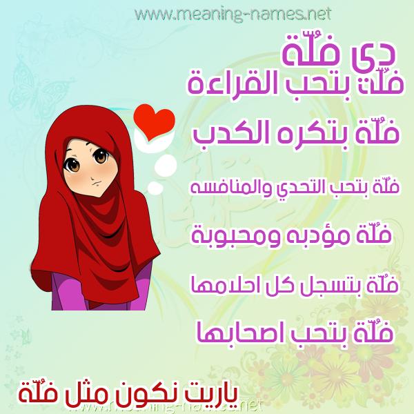 صور اسماء بنات وصفاتهم صورة اسم فُلَّة FOLAH