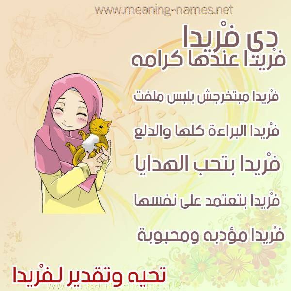 صورة اسم فْريدا FRIDA صور اسماء بنات وصفاتهم