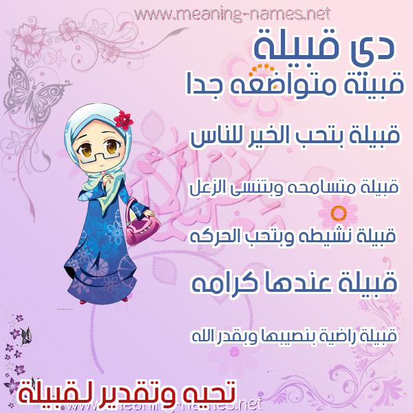 صورة اسم قبيلة Qbylh صور اسماء بنات وصفاتهم