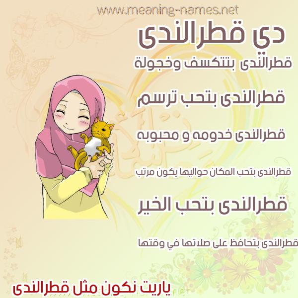 صورة اسم قطرالندى Qtralnda صور اسماء بنات وصفاتهم