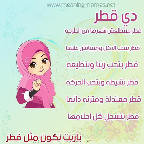 صورة اسم قطر َQatar صور اسماء بنات وصفاتهم
