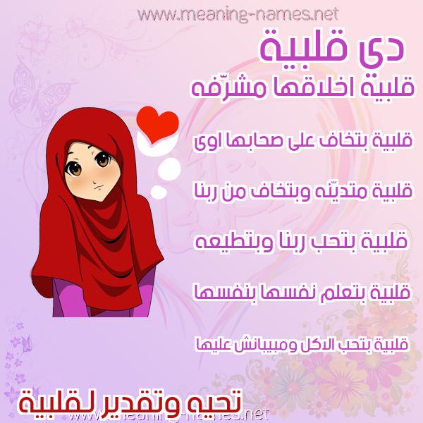 صورة اسم قلبية Qlbyh صور اسماء بنات وصفاتهم
