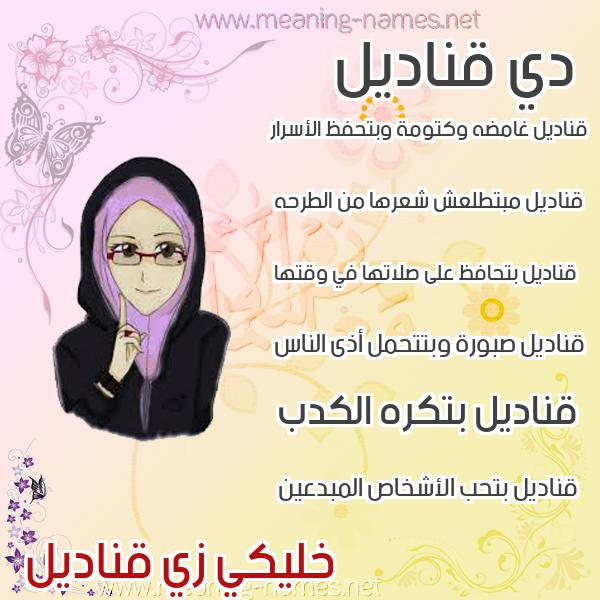صور اسماء بنات وصفاتهم صورة اسم قناديل Qnadyl