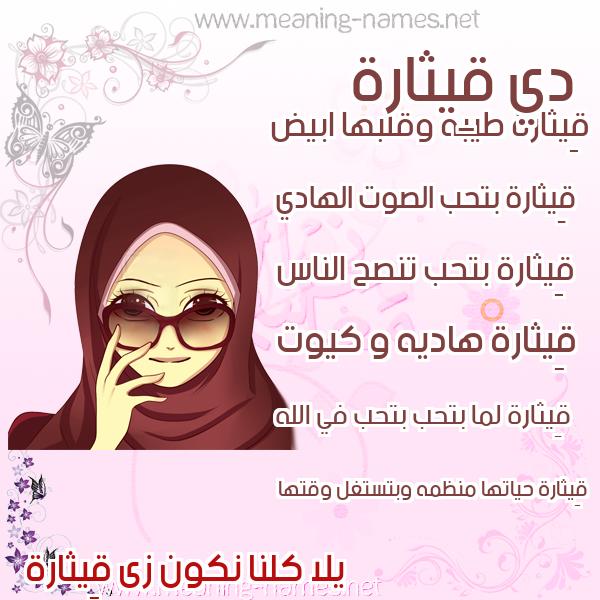 صور اسماء بنات وصفاتهم صورة اسم قِيثارة QEITHARH