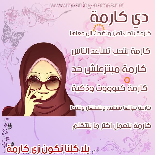 صورة اسم كارمة Karma صور اسماء بنات وصفاتهم