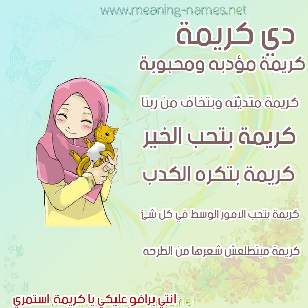 صورة اسم كريمة Karema صور اسماء بنات وصفاتهم
