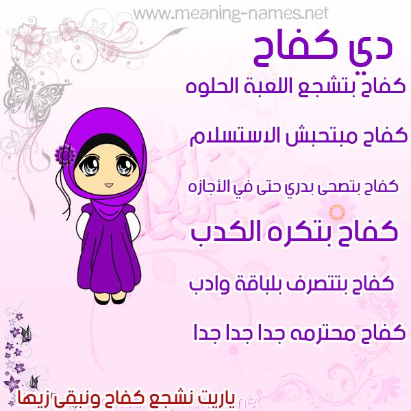 صورة اسم كفاح Kfah صور اسماء بنات وصفاتهم