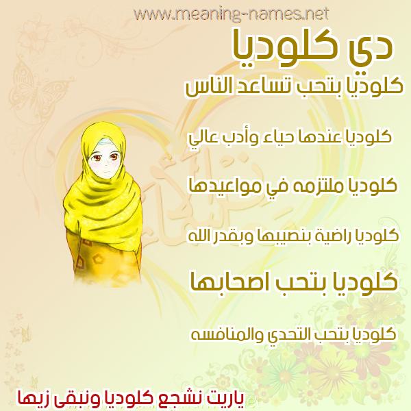 صورة اسم كلوديا KLODIA صور اسماء بنات وصفاتهم