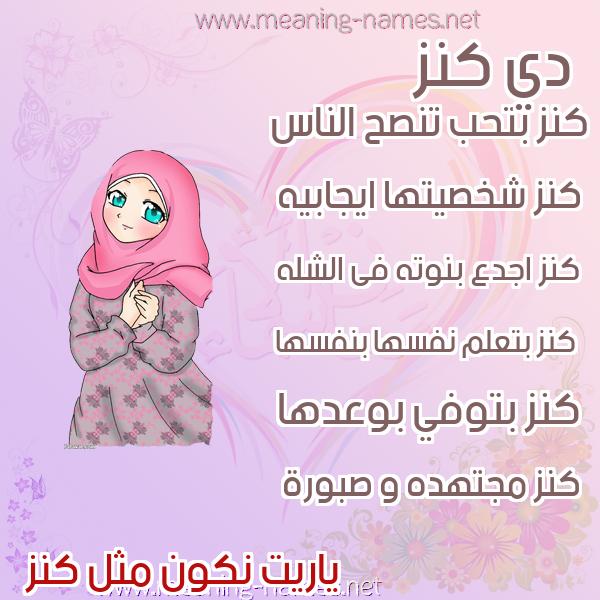 صورة اسم كنز KNZ صور اسماء بنات وصفاتهم