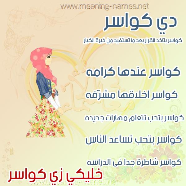 صور اسماء بنات وصفاتهم صورة اسم كواسر Kwasr