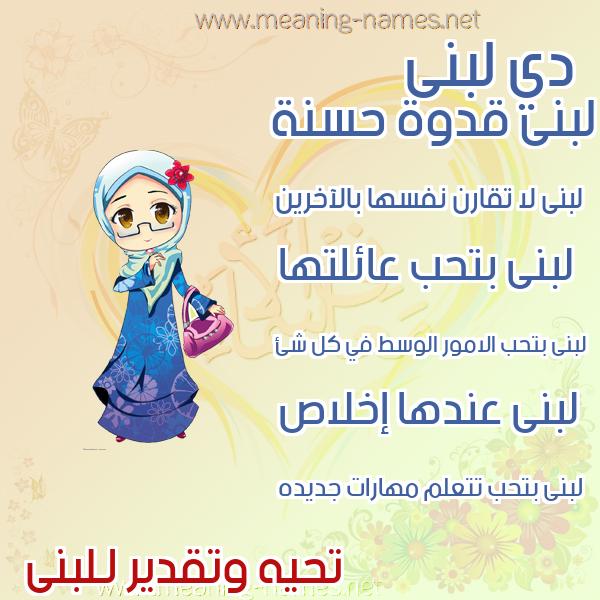 صورة اسم لبنى Lobna صور اسماء بنات وصفاتهم