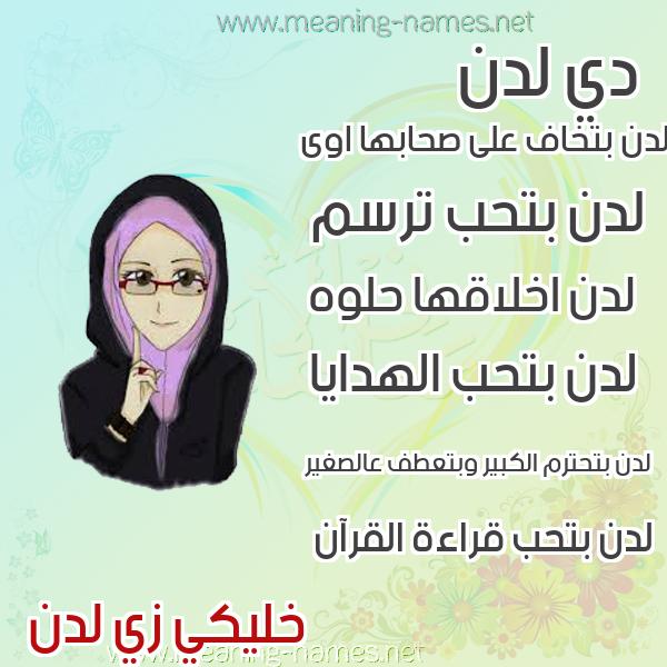صورة اسم لدن Ldn صور اسماء بنات وصفاتهم