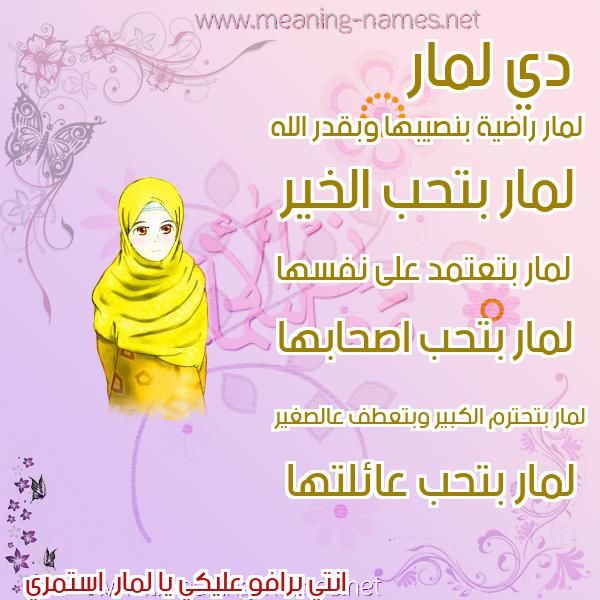 صورة اسم لمار Lmar صور اسماء بنات وصفاتهم
