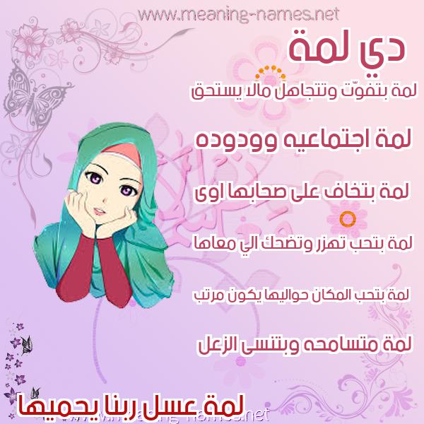 صورة اسم لمة Lmh صور اسماء بنات وصفاتهم