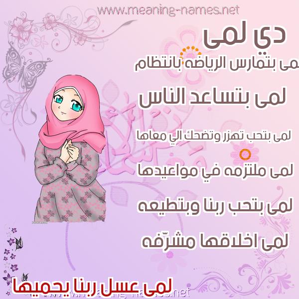 صورة اسم لمى Lma صور اسماء بنات وصفاتهم