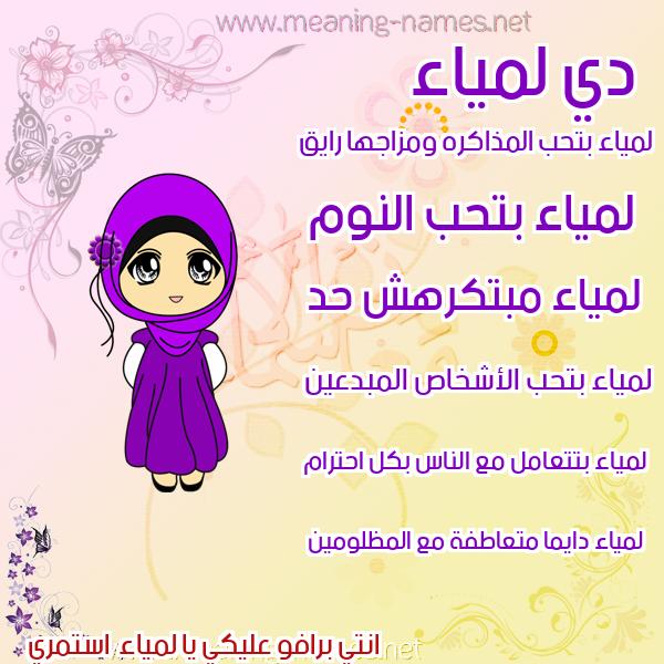 صورة اسم لمياء Lamyaa صور اسماء بنات وصفاتهم