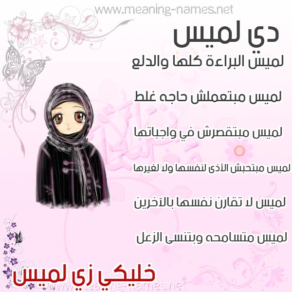 صورة اسم لميس Lamys صور اسماء بنات وصفاتهم