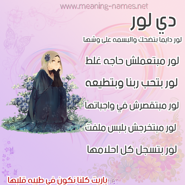 صورة اسم لور Lwr صور اسماء بنات وصفاتهم